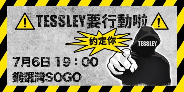號外!號外!TESSLEY要行動啦!