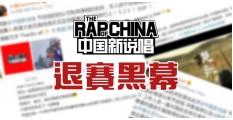 中國新說唱 退賽黑幕