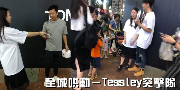 【全城哄動-Tessley突擊隊】