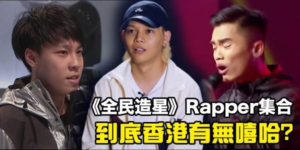 《全民造星》Rapping表演大雜燴,唔通香港又有嘻哈??