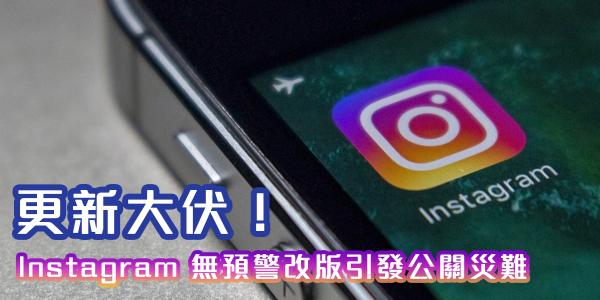 更新大伏!instagram 無預警改版引發公關災難!網民狂噴越改越糟!