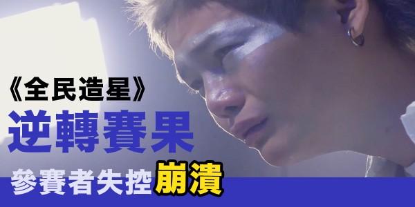 【全民造星】評判水平太低引劉美君發火,逆轉賽果令選手崩潰