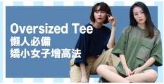 Oversized Tee 懶人必備 - 嬌小女子增高法