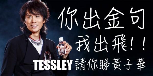 【你出金句我出飛 TESSLEY請你睇黃子華】